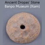 ancient-dropa-stone-banpo-museum-xian